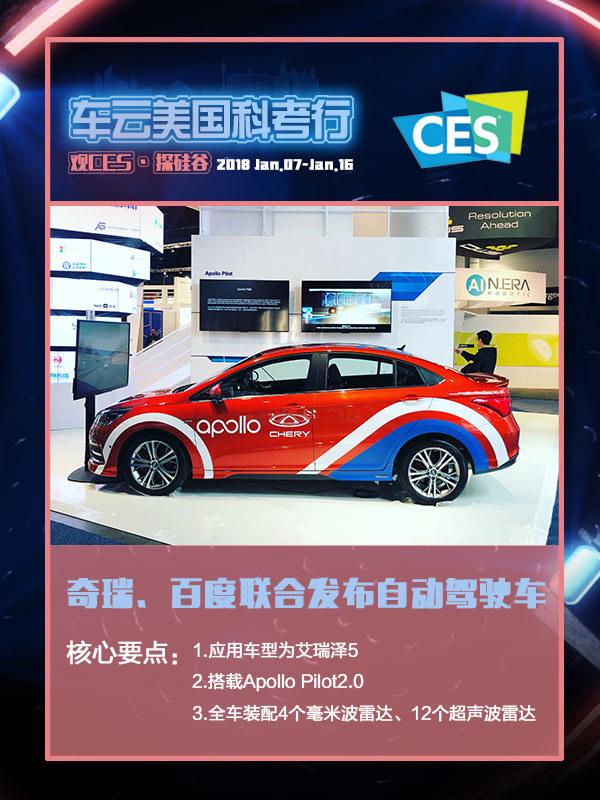 奇瑞艾瑞泽5自动驾驶版亮相,首次搭载百度Ap