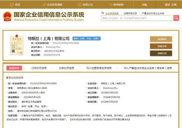 特斯拉高管确认:将在上海建造首座海外工厂