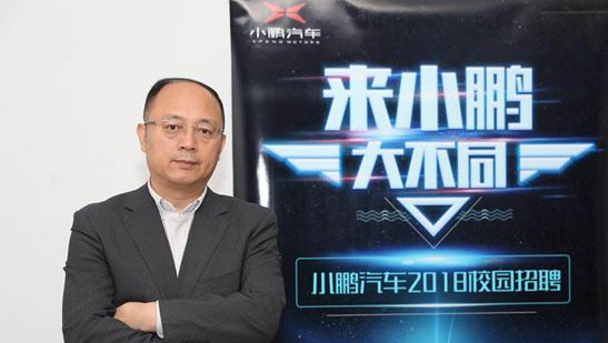 小鹏汽车副总裁刘明辉博士