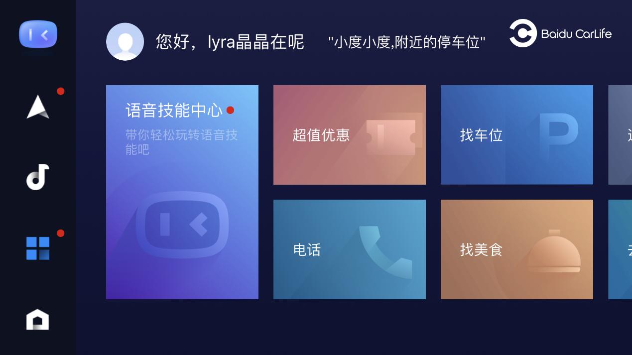 百度CarLife iOS最新版界面