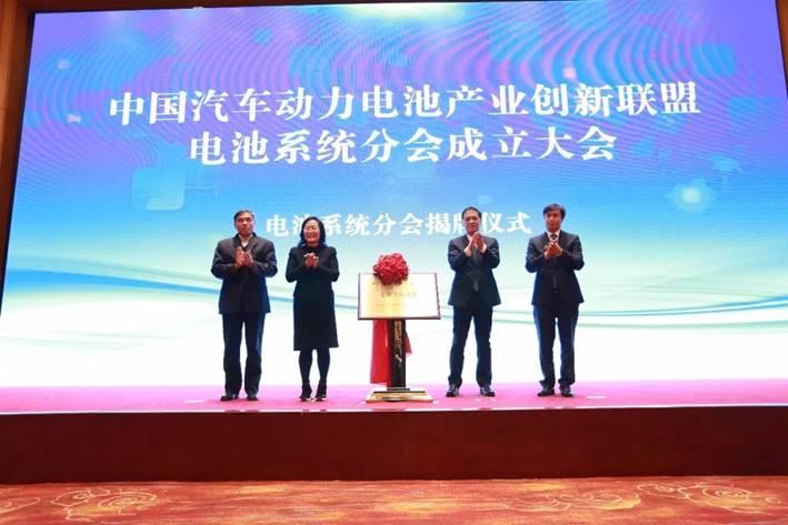 创新联盟电池系统分会揭牌仪式