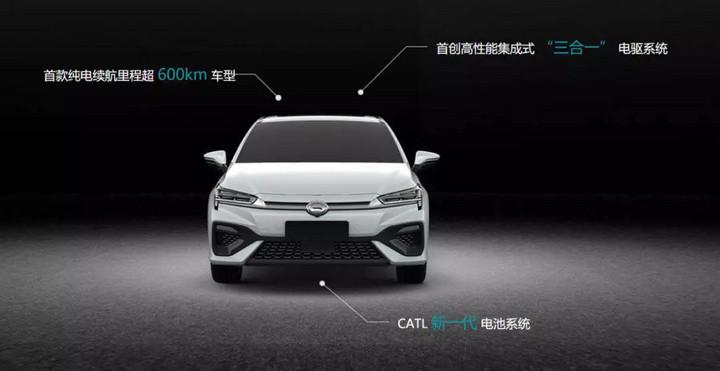 图片来自广汽新能源官方宣传海报