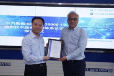 TÜV南德意志集团向中汽数据颁发ISO 20000认证证书