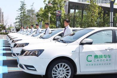 曹操专车获线上服务认可,成首家新能源网约车