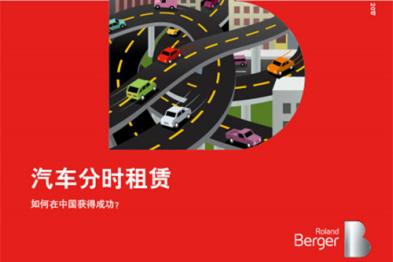 罗兰贝格报告:汽车分时租赁如何在中国获得成功?