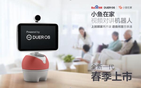 2017CES:搭载DuerOS的小鱼在家家庭机器人
