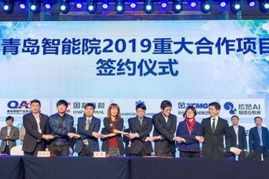"""""""AI赋能?智联世界""""2019国家智能产业峰会在青岛盛大开幕"""