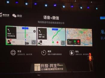 """腾讯车联发布TAI汽车智能系统,""""车载微信""""面世窗口临近"""