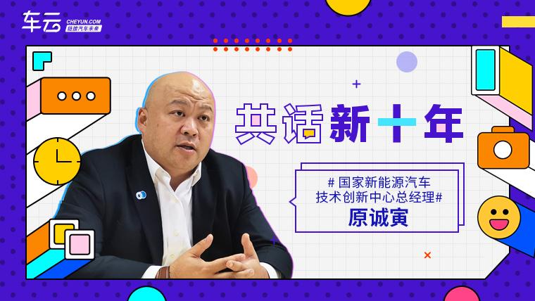 国创中心原诚寅:汽车企业该如何实现联合研发丨共话新十年