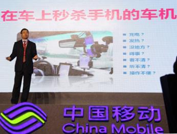 秒杀手机?解码中国移动4G车联网产品
