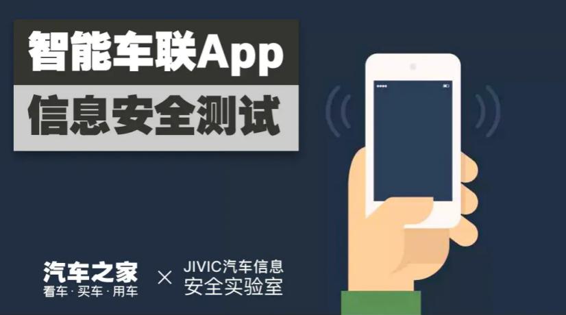 你中招了吗?汽车之家联合JIVIC实验室推出车联App信息安全测试【图】-车云网