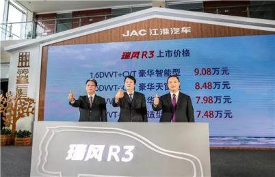 江淮瑞风R3正式上市,售价6.48万-9.08万元