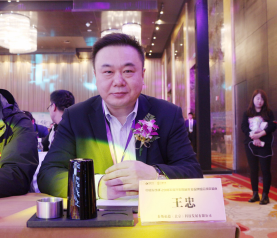 泰斯福德(北京)科技发展有限公司董事长兼总经理王忠