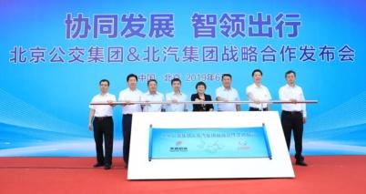 北汽集团携手北京公交集团,打造智慧交通