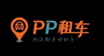 PP租车CEO张丙军:已完成C轮融资