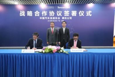 腾讯与中国汽车流通协会达成战略合作