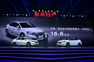 轩逸SYLPHY Zero Emission北京启动预售