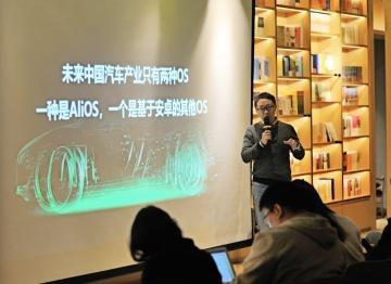 阿里巴巴谢炎:未来中国汽车产业只有AliOS、安卓两种操作系统