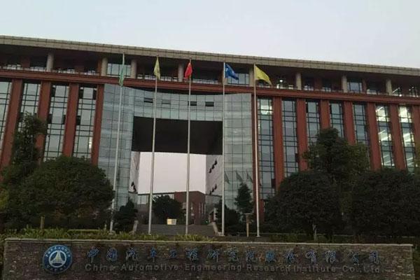 重庆i-VISTA智能汽车集成系统试验区启用,已涵盖50种测试场景