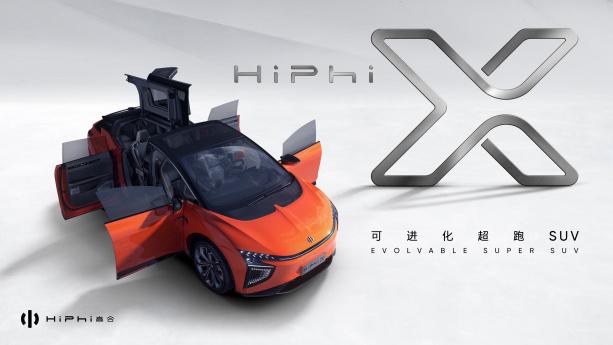 高合HiPhi X将于北京车展上市,2021年上半年交付