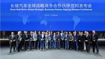 长城:签约30家海外合作伙伴 长城正式进入全球化战略元年|上海车展
