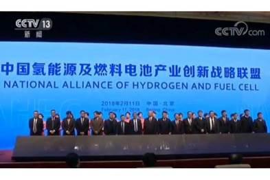 中国氢能源及燃料电池产业创新战略联盟正式成立