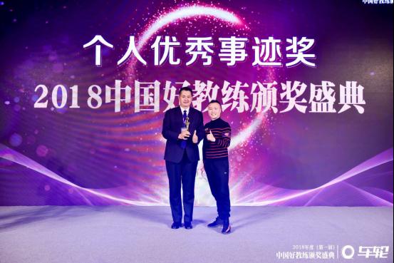 """【通稿】 车轮开启2018《中国好教练》颁奖盛典 与驾培行业一起""""致敬 平凡的伟大"""" V3(1) 11588.png"""