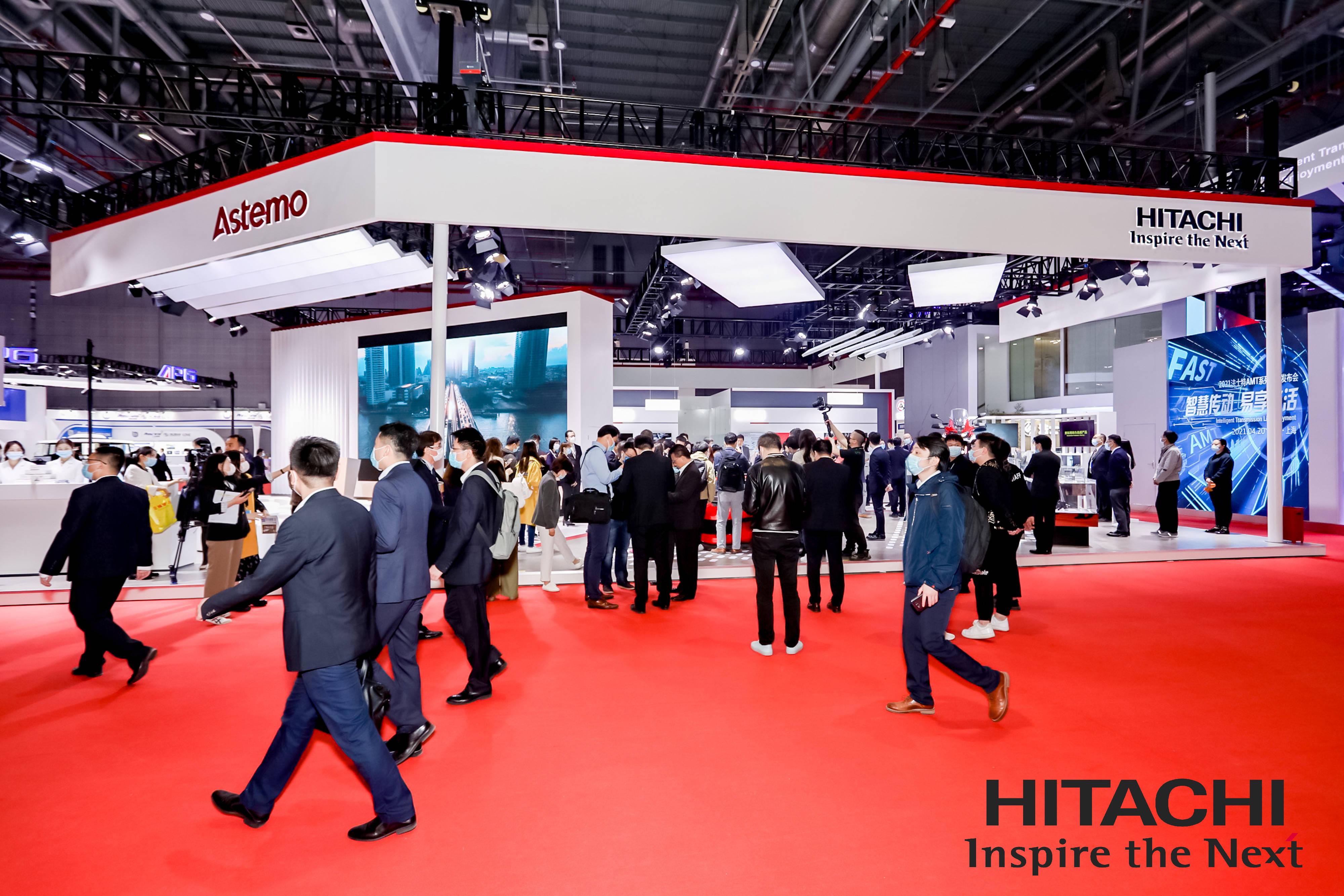 2021上海车展丨日立安斯泰莫汽车系统以全新品牌形象亮相
