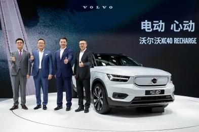 沃尔沃首款纯电动汽车XC40 RECHARGE亮相北京车展