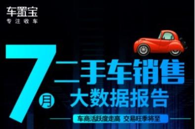 车置宝发布7月二手车销售大数据报告