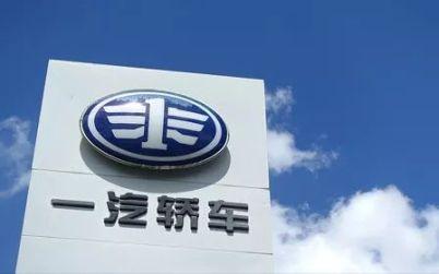 同比涨18.3%,一汽集团1月销售35.4万辆