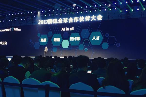 """2017腾讯全球合作伙伴大会的主题之一是""""AI in all"""""""