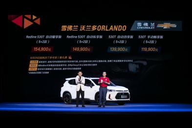 雪佛兰沃兰多上市价格11.99万起,定义跨界新家轿