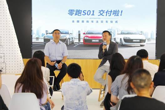 零跑汽车创始人、董事长朱江明,零跑汽车副总裁赵刚与媒体进行交流