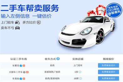 阿里汽车推二手车C2B多方比价及上门检测