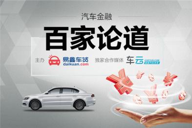 前宝马高级信审谈汽车金融家访 | 百家论道