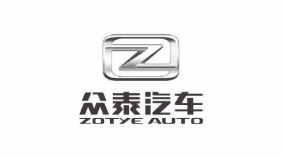 众泰汽车:拟12亿元参设汽车金融公司