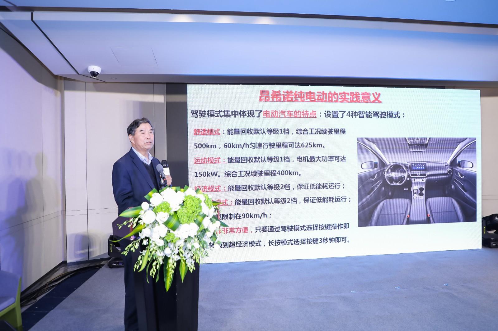 中国汽车工程学会电动汽车分会理事长 陈全世