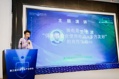 """奥动新能源兰志波:换电是一种""""保护性安全使用电池+多方友好""""的良性生态"""
