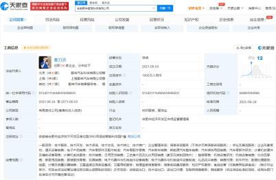 蔚来在安徽成立智驾科技公司,注册资本1000万人民币