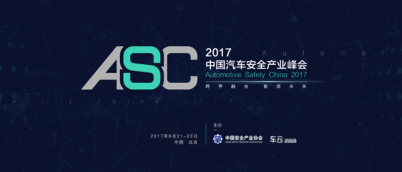 2017 ASC 中国汽车安全产业峰会