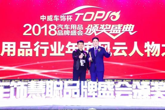 姜海涛先生荣获2018年度汽车用品行业风云人物之星