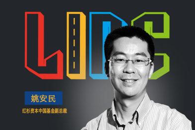 【资本论】红杉资本中国基金姚安民:如何打造创业的竞争壁垒?