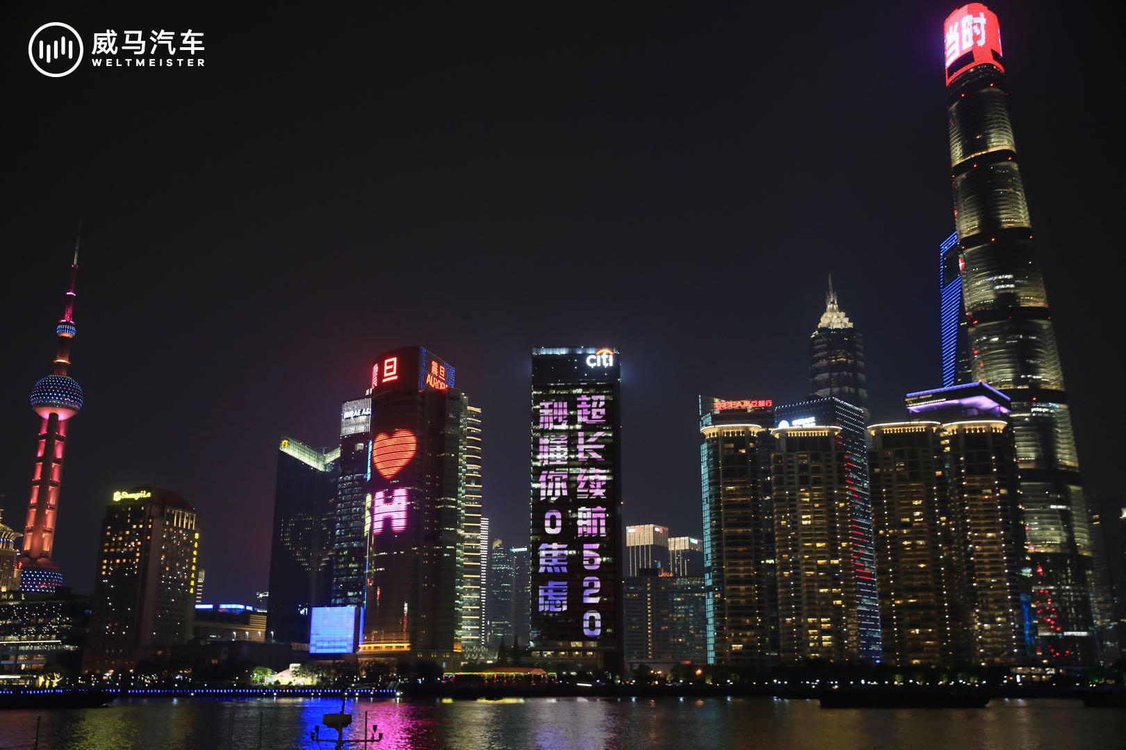 威马EX5-Z浪漫点亮上海外滩
