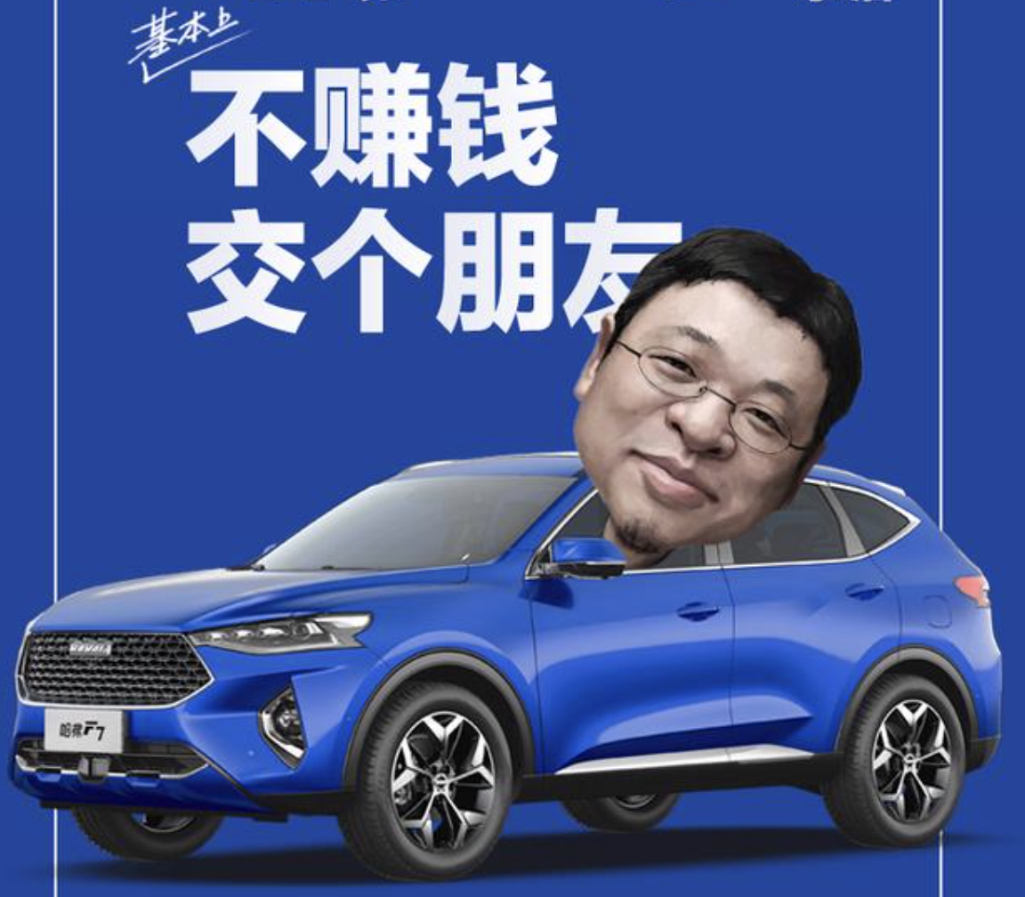 罗永浩:真正的勇士,敢于在直播间卖车