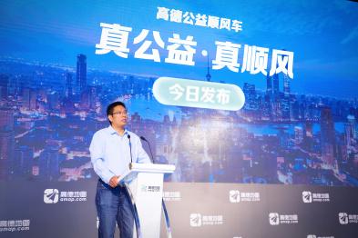 高德地图上线顺风车业务,成都武汉两地首发