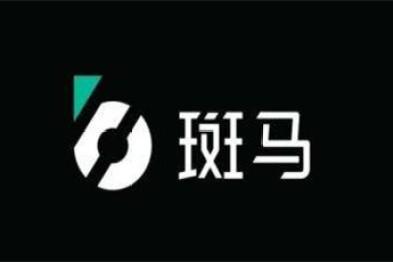 AliOS技術賦能斑馬網絡,入選福布斯2018中國最具創新企業榜單