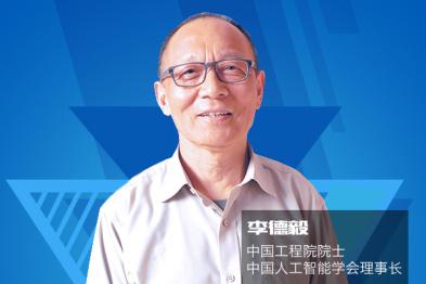 #预告#中国工程院院士「李德毅」驾到,就在下周二哦~