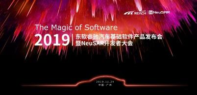 东软睿驰新一代NeuSAR产品正式发布