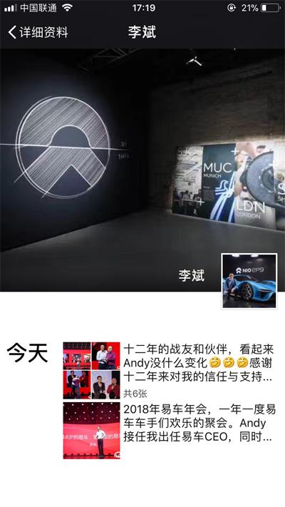 1月12日下午,李斌发布朋友圈公告